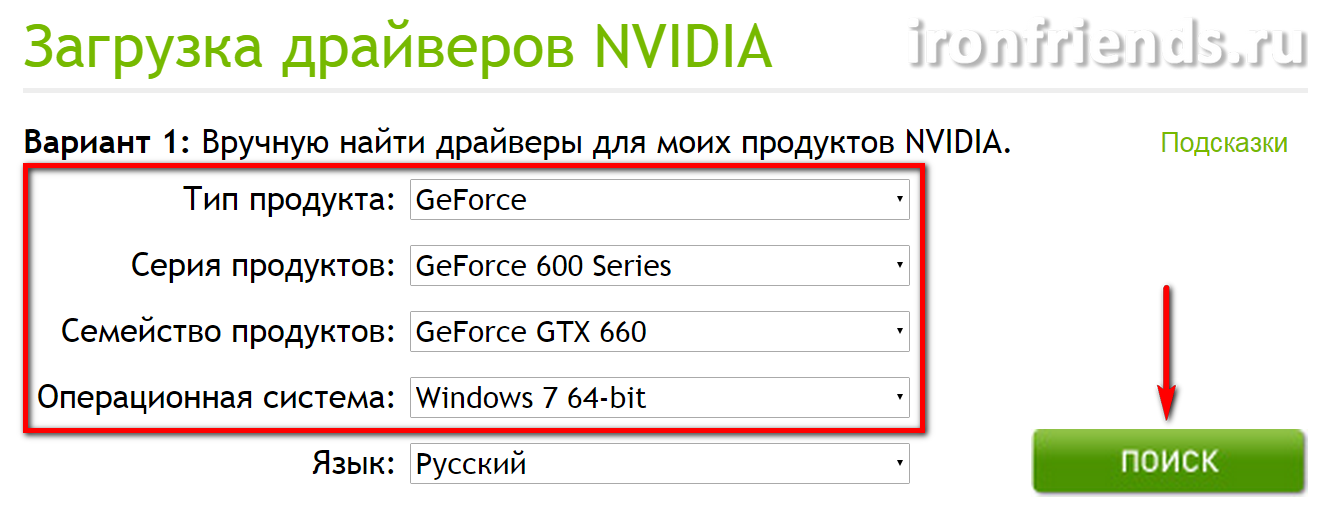 Поиск драйвера для видеокарты GeForce