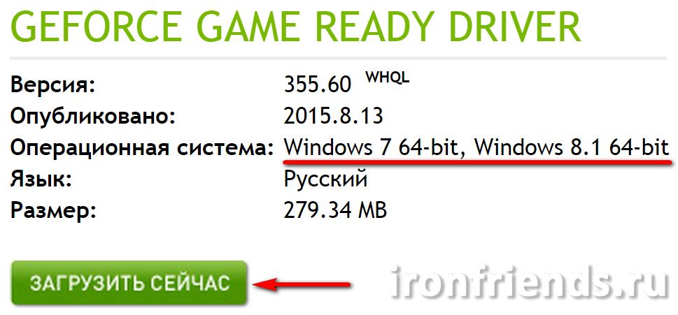 Загрузка драйвера для видеокарты GeForce