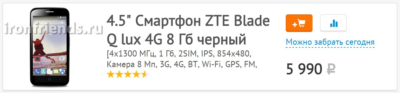 Смартфон ZTE Blade Q lux 4G