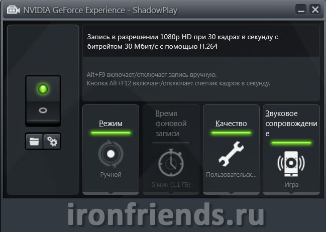 Запись видео в GeForce Experience