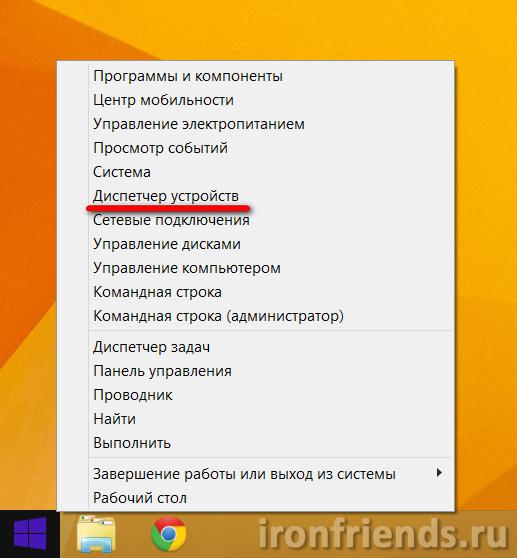 Вход в диспетчер устройств в Windows 8.1