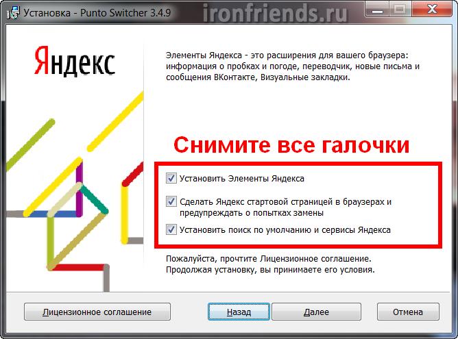 Выборочная установка программ