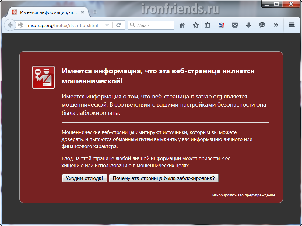 Защита от фишинга в Firefox