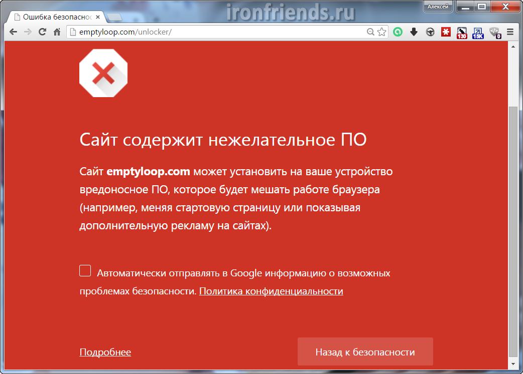 Блокировка сайта в Chrome