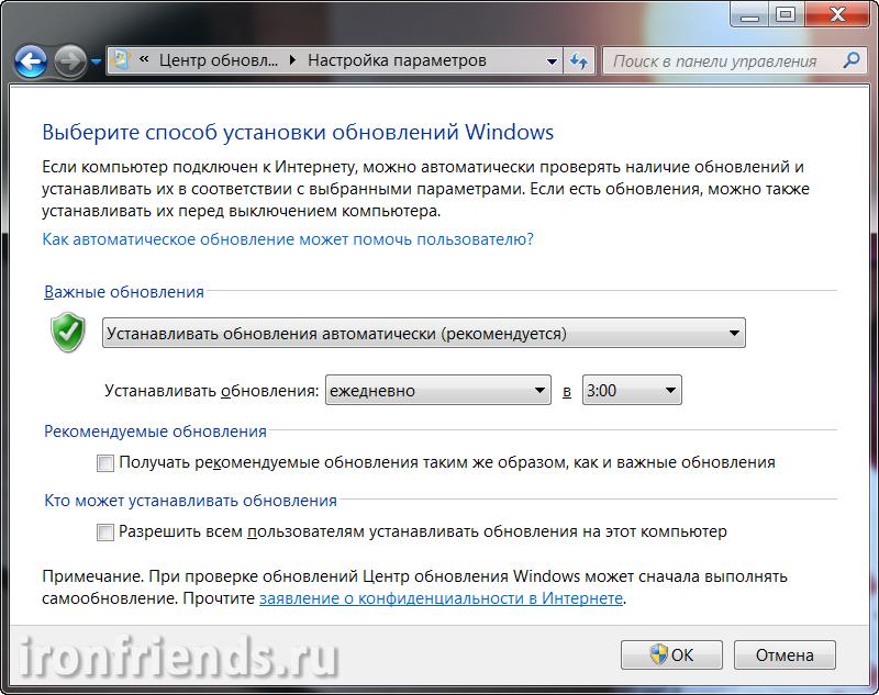 Настройка обновлений Windows