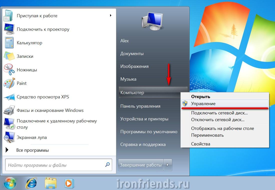 Вход в консоль управления Windows 7
