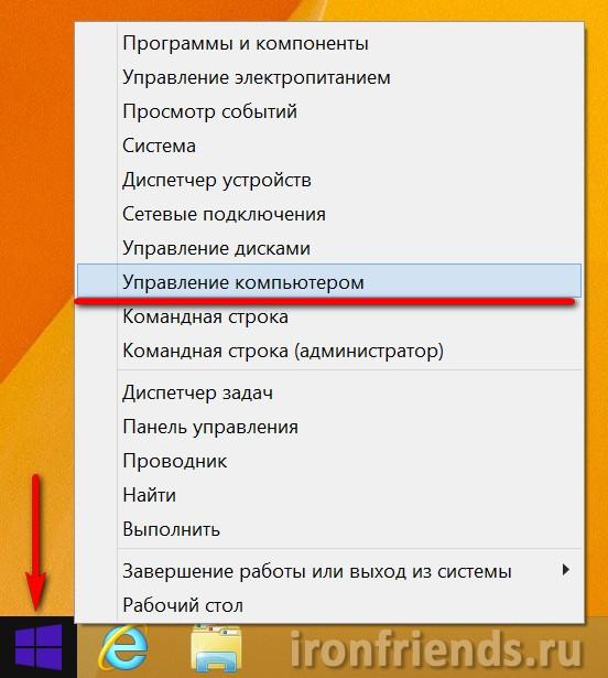 Вход в консоль управления Windows 8