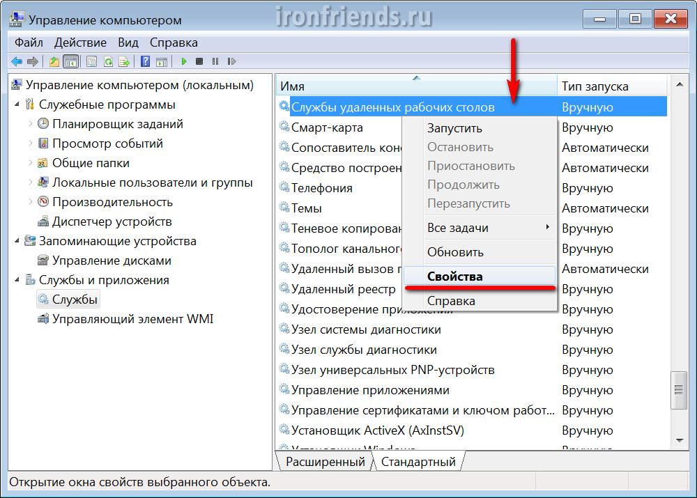 Свойства службы Windows