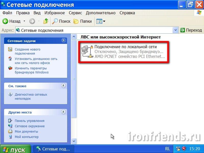 Вход в сетевые подключения Windows XP