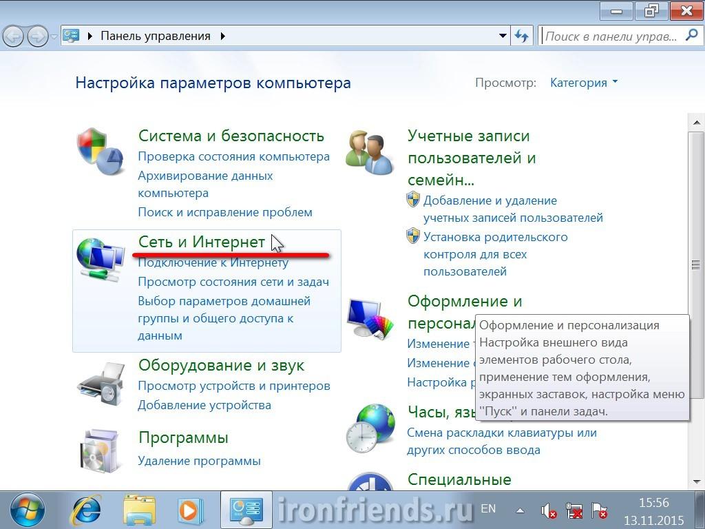 Вход в сетевые подключения Windows 7