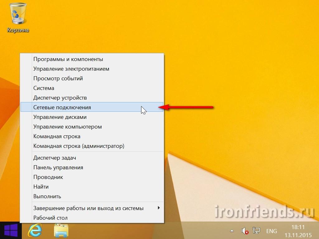 Вход в сетевые подключения Windows 8