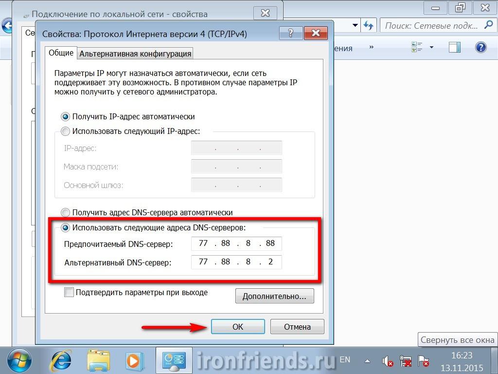 Ввод адресов DNS-серверов