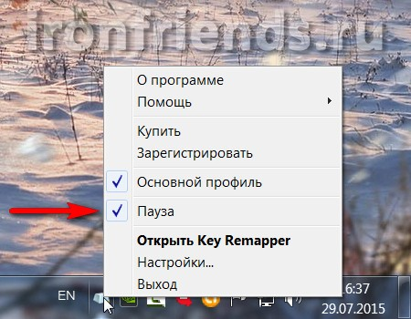 Пауза в программе Key Remapper