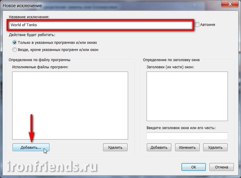 Новое исключение в Key Remapper