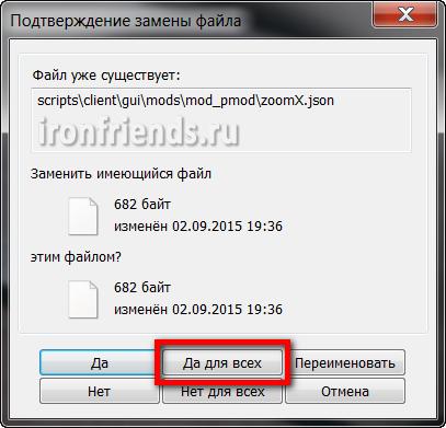 Подтверждение замены файла
