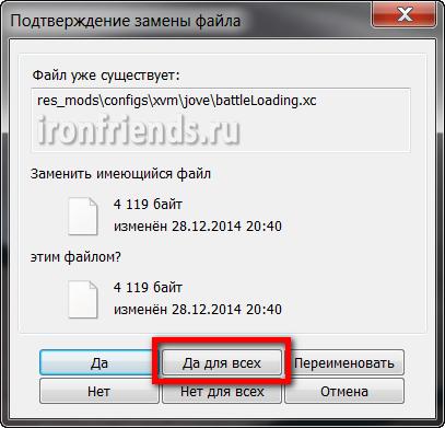 Подтверждение замены файлов