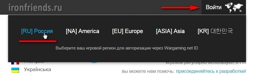 Выбор региона на сайте XVM