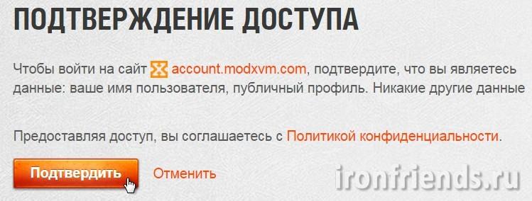 Подтверждение доступа для сайта XVM