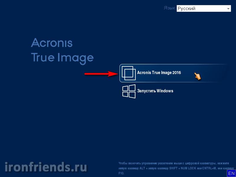Запуск Acronis True Image
