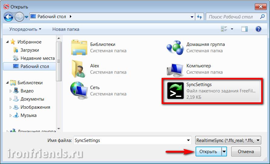 Файл пакетного задания