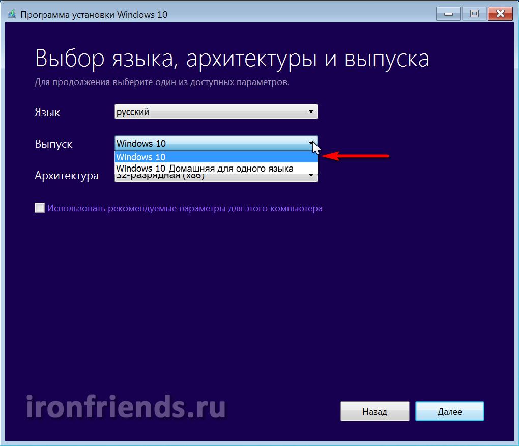 Выпуск Windows 10
