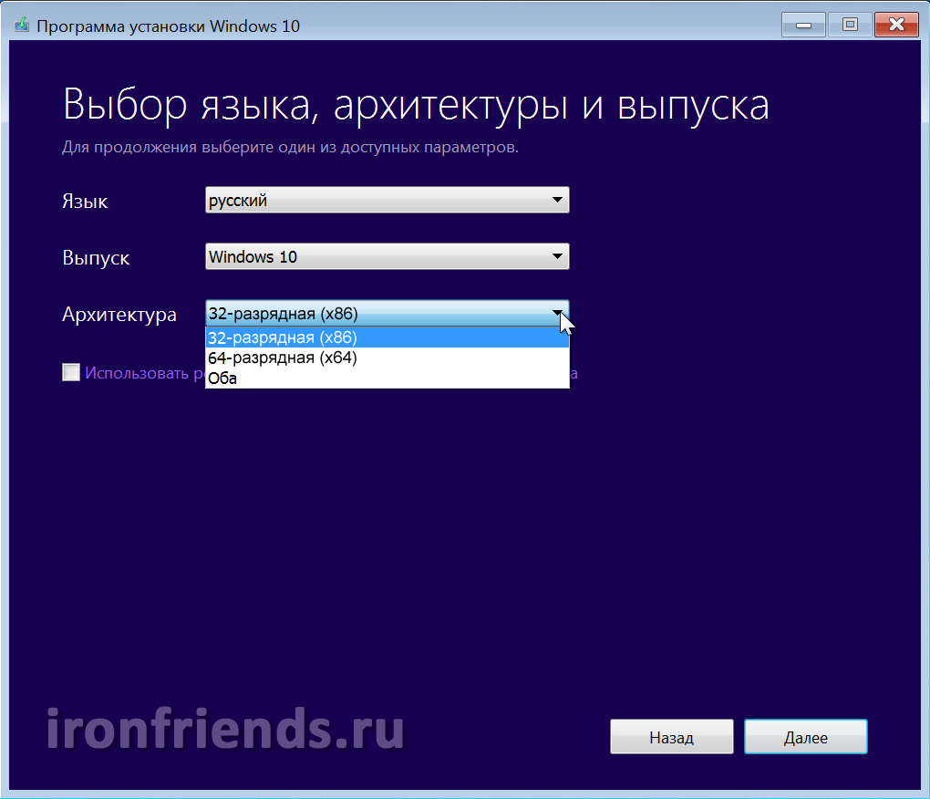 Архитектура Windows 10