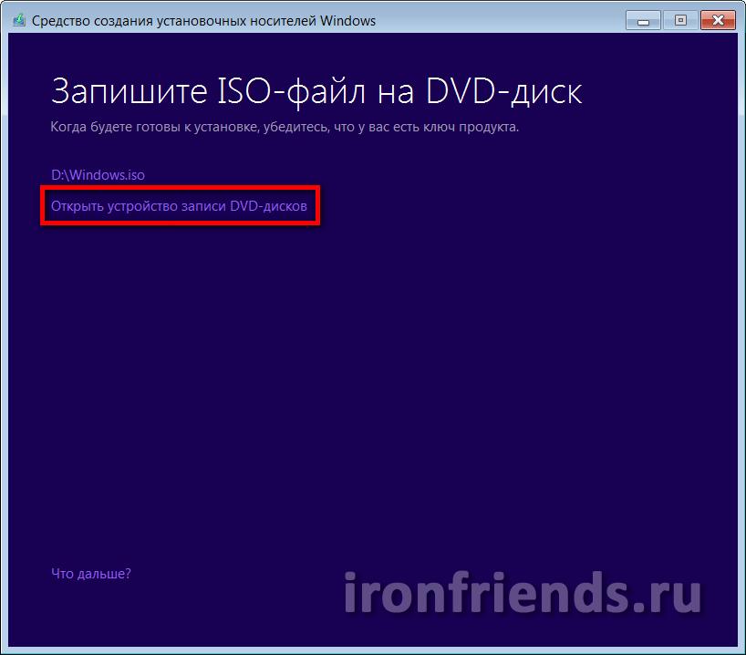 Запись ISO-файла на DVD-диск