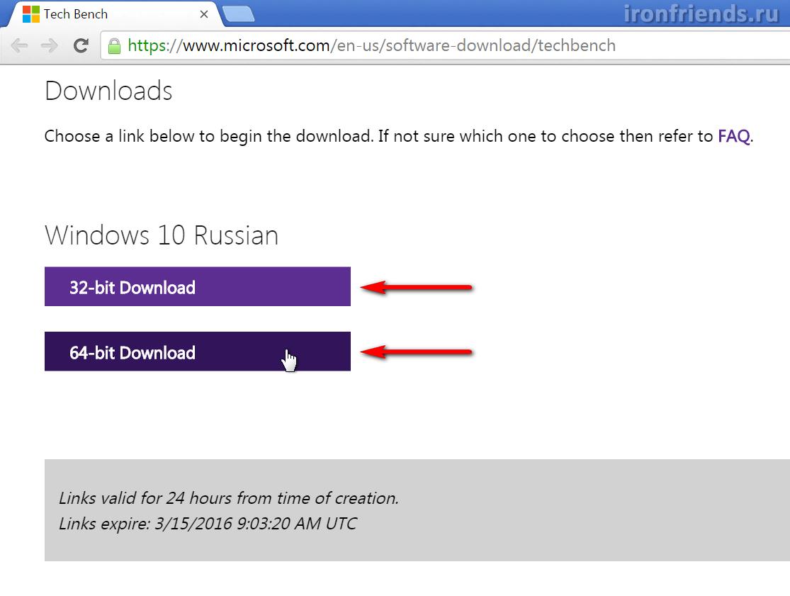 Ссылки на загрузку Windows 10