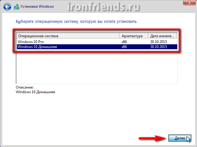 Выбор версии Windows 10