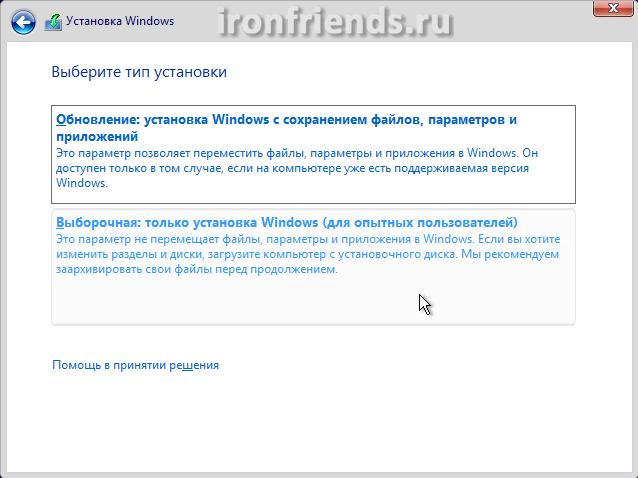 Типы установки Windows 10