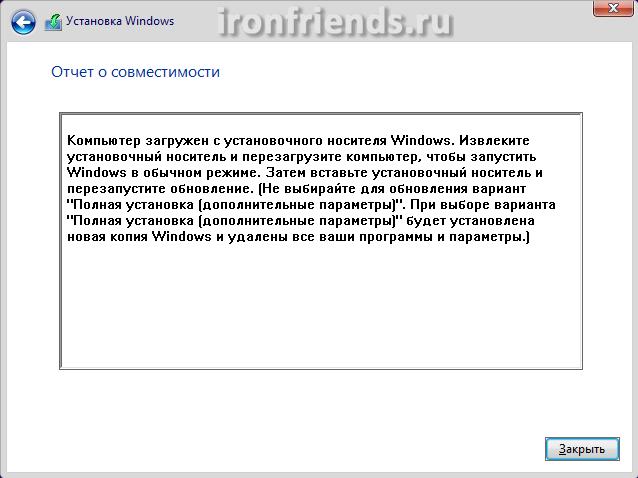 Отчет о совместимости Windows 10