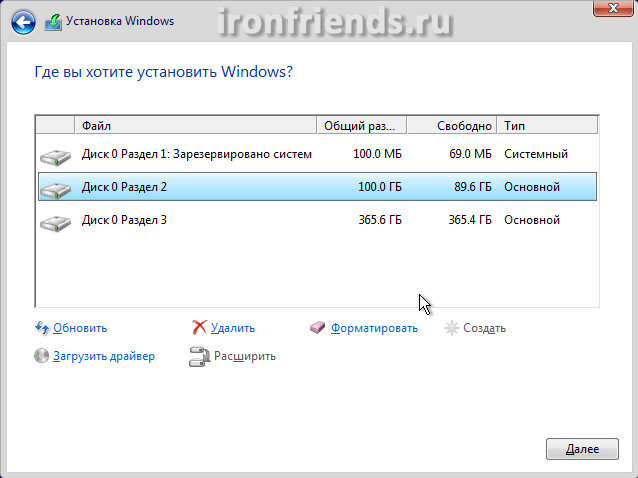 Настройка диска в Windows 10