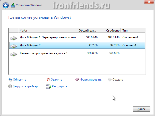 Разделы Windows 10 на диске MBR