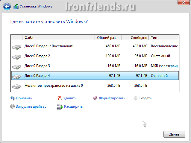 Разделы Windows 10 на диске GPT
