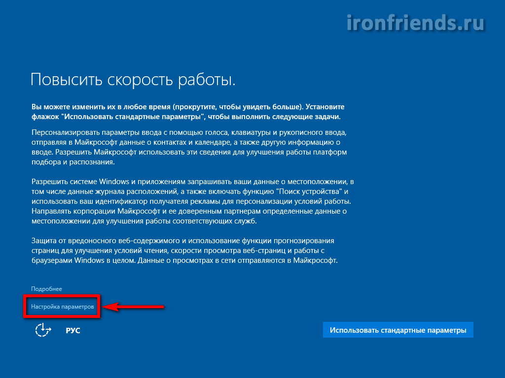 Настройка параметров Windows 10