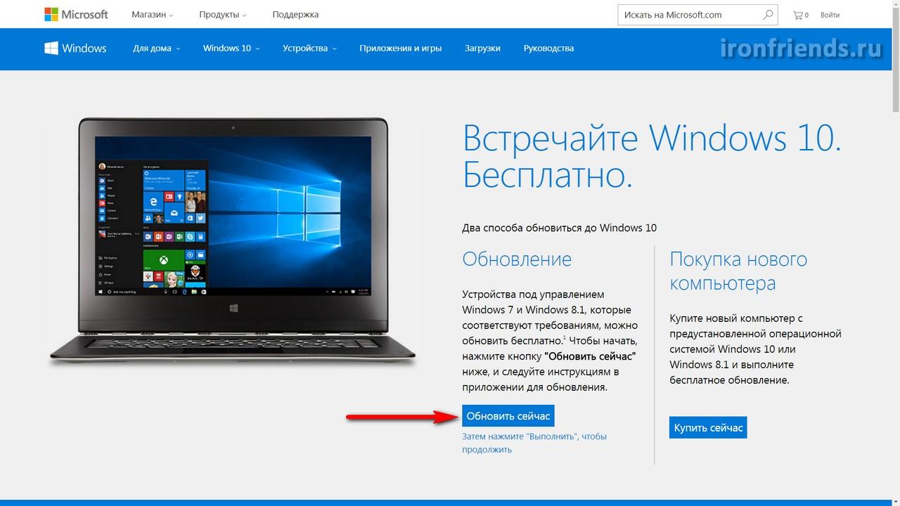 Загрузка утилиты обновления Windows 10