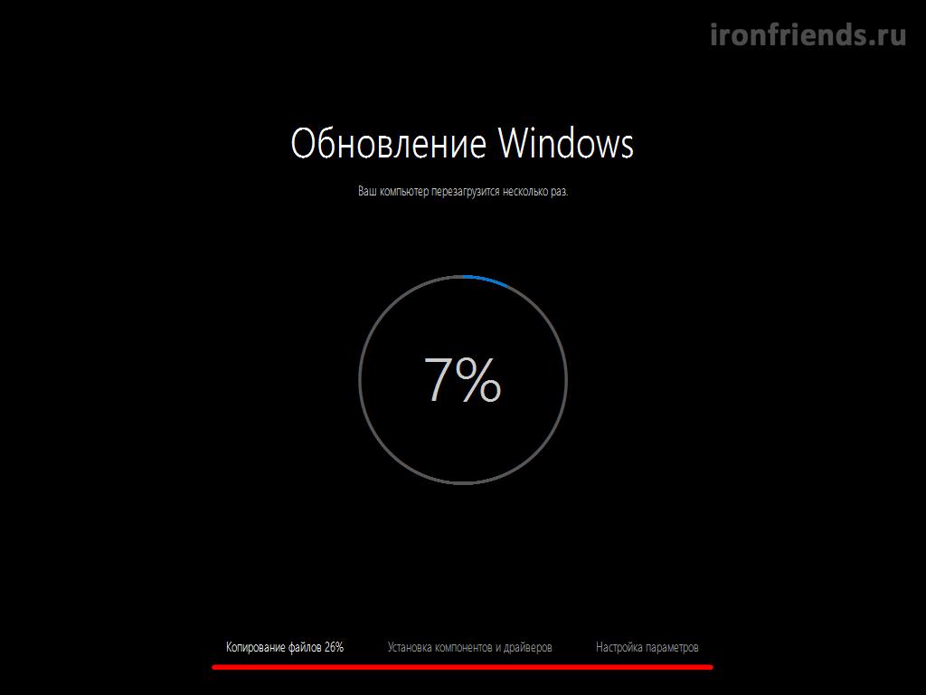 Обновление Windows