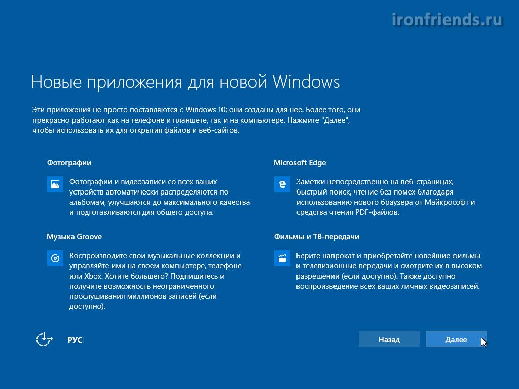 Новые приложения Windows 10