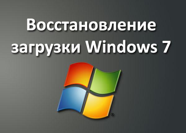 Восстановление загрузки Windows 7