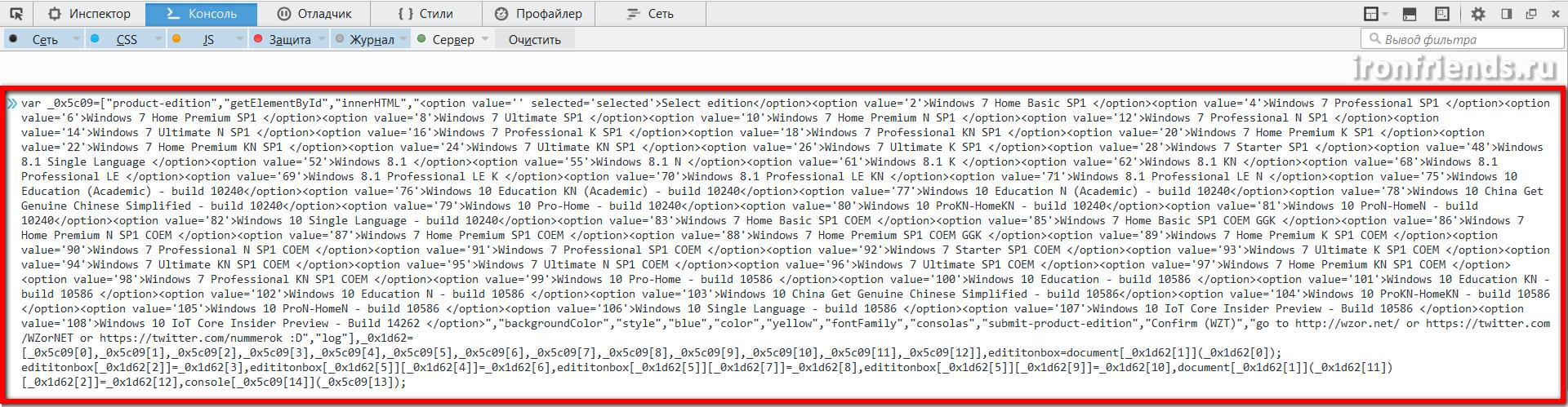 Выполнение скрипта в Mozilla Firefox