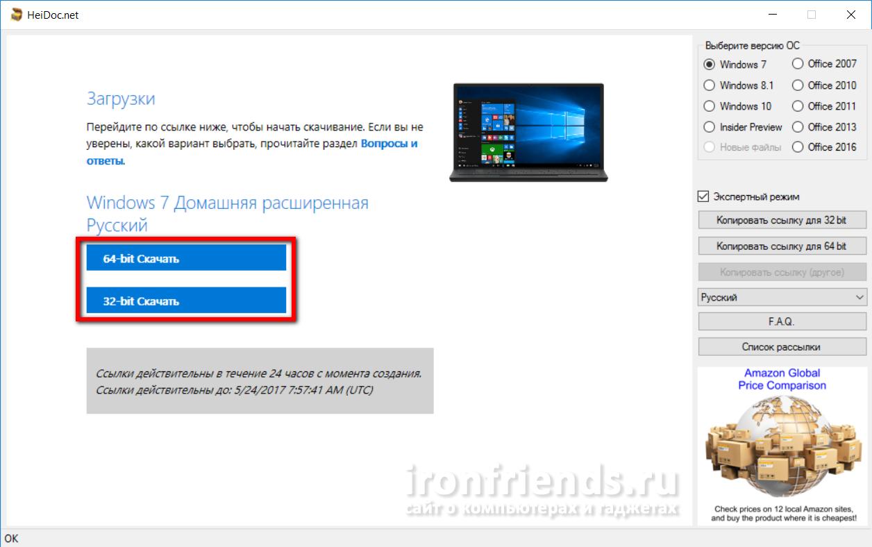 Как скачать Windows
