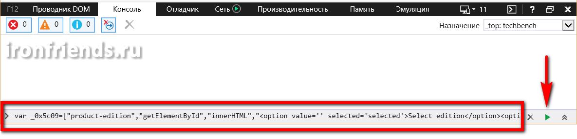 Выполнение скрипта в Internet Explorer