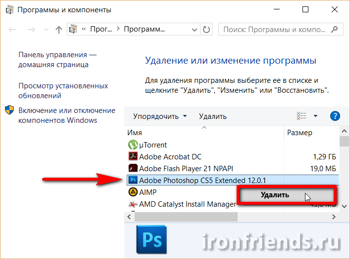 Удаление программ в Windows