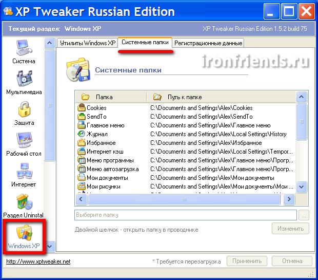 Системные папки в XP Tweaker