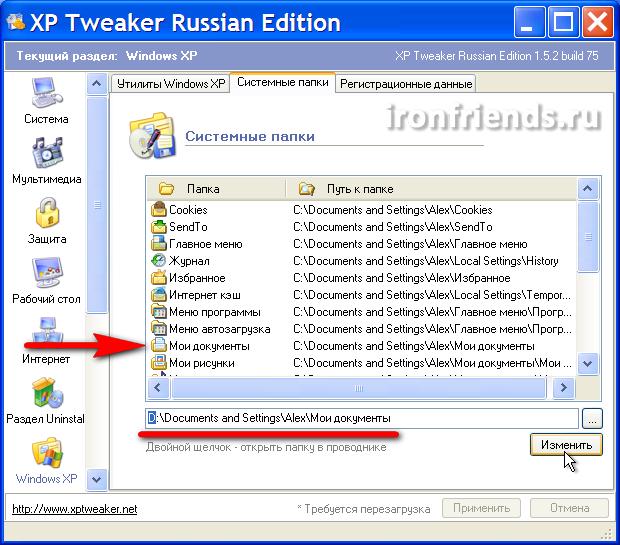 Изменение расположения папки в XP Tweaker