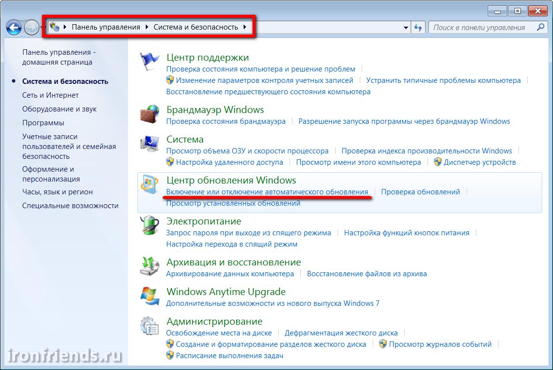 Центр обновления Windows 7, 8.1