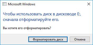 Сообщение Windows о необходимости форматирования