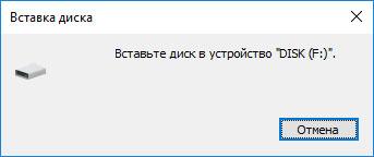 Ошибка обнаружения устройства Windows