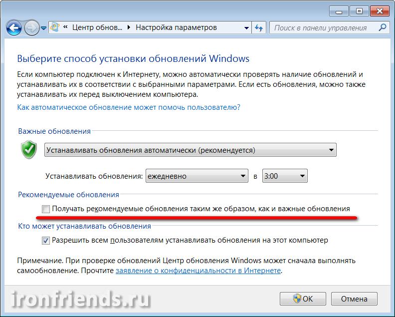 Отключение рекомендуемых обновлений в Windows 7, 8.1