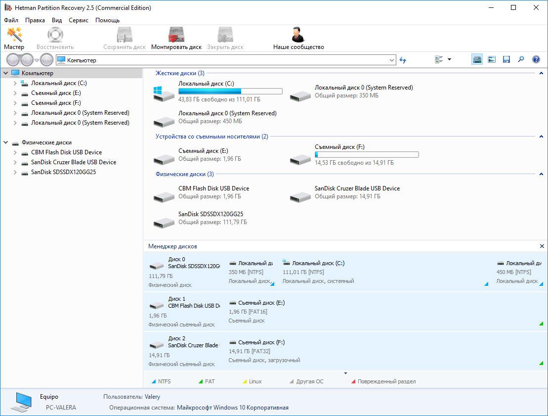 Главное окно программы восстановления данных